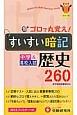 中学&高校入試 すいすい暗記 歴史260 ゴロで丸覚え!