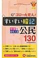 中学&高校入試 すいすい暗記 公民130 ゴロで丸覚え!