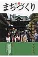 季刊 まちづくり 特集:文化資源マネジメントと地域づくり (35)