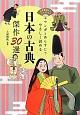 日本の古典 傑作30選 マンガとあらすじでやさしく読める
