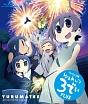 ゆるめいつ 3でぃ plus TVアニメ版