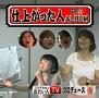仕上がった人ALBUM(DVD付)