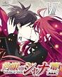 灼眼のシャナIII-FINAL- 第VIII巻 <初回限定版>