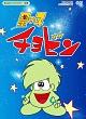 星の子チョビン デジタルリマスター版 DVD-BOX