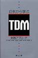 症例から学ぶ TDM 実践アプローチ