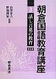朝倉国語教育講座 話し言葉の教育<普及版> (3)