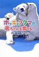 ホッキョクグマの赤ちゃんを育てる! 円山動物園のねがい