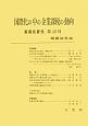 国際化の中の企業課税の動向
