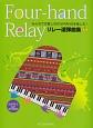 リレー連弾曲集 みんなで交代しながらPIANOを楽しむ!(1)