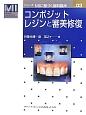 コンポジット レジンと審美修復 シリーズMIに基づく歯科臨床3