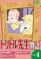 ドリトル先生物語 4