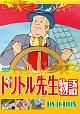 ドリトル先生物語 DVD-BOX