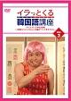 イラっとくる韓国語講座vol.3 やったぜ!河本定食編 ~念願のパジャマの上に冷麺がついてきたセヨ!~