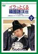 イラっとくる韓国語講座vol.4 パングー誕生編 ~韓国お笑いステージに出ちゃ・・・出ちゃったセヨ!~