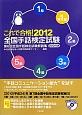 これで合格!全国手話検定試験 第6回全国手話検定試験解説集 DVD付き 2012