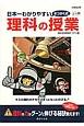日本一わかりやすい 理科の授業 まつがく式 2分野