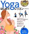 Yoga はじめてレッスン DVD付