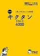 キクタン【Basic】4000<改訂版> CD付