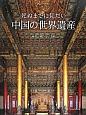 死ぬまでに見たい 中国の世界遺産