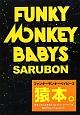 FUNKY MONKEY BABYS SARUBON
