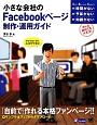 小さな会社の Facebookページ 制作・運用ガイド 「自前で」作れる本格ファンページ!!