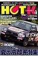 HOT-K 夏の冷却系特集 軽自動車モータースポーツ&チューニング専門誌(18)