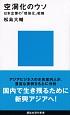 空洞化のウソ 日本企業の「現地化」戦略
