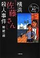 横浜「佐藤さん」殺人事件 タンタンの事件ファイル