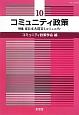 コミュニティ政策 特集:東日本大震災とコミュニティ (10)