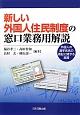 新しい 外国人住民制度の 窓口業務用解説 外国人の漢字氏名の表記に関する実務