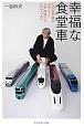 幸福な食堂車 九州新幹線のデザイナー水戸岡鋭治の「気」と「志」