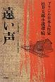 遠い声 続・ブラジル日本人作家松井太郎小説選