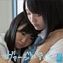 ヴァージニティー(C)(DVD付)