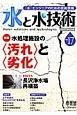 水と水技術 特集:水処理施設の〈汚れ〉と〈劣化〉 「水」エンジニアのための技術情報(17)