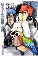 椎名くんの鳥獣百科 (3)