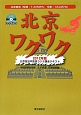 北京ワクワク 2012 北京放送中国語ラジオ講座テキスト