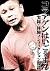 コラアゲンはいごうまん 実録・体験ノンフィクション漫談[BIBE-8201][DVD] 製品画像