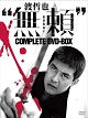 "渡哲也 ""無頼"" COMPLETE DVD-BOX"