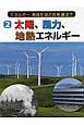 太陽、風力、地熱エネルギー エネルギーあなたはどれを選ぶ?2