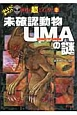 未確認動物UMAの謎 ほんとうにあった!?世界の超ミステリー2