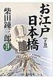 お江戸日本橋(下) 超痛快!時代小説