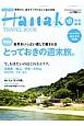 関西発とっておきの週末旅。<完全保存版> Hanako特別編集 TRAVEL BOOK 関西から、週末すぐ行けるイイ旅大特集。