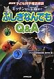 ふしぎなんでもQ&A キッチンから宇宙まで NHK子ども科学電話相談