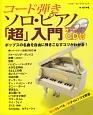 コード弾きソロ・ピアノ「超」入門 CD付 ポップスの名曲を自由に弾きこなすコツがわかる!