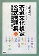 茶道文化検定 公式問題集 1級・2級用 練習問題と第4回検定問題・解答(4)
