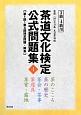 茶道文化検定 公式問題集 3級・4級用 練習問題と第4回検定問題・解答(4)