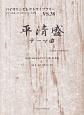 「平清盛」テーマ曲 2012年NHK大河ドラマ