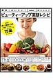 ビューティーアップ薬膳レシピ 簡単!おいしい! 食事で美しく健康になる 東洋医学の知恵をベースに考