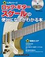 ロック・ギター スケールの使いこなしがわかる本 CD付 超入門シリーズ