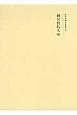 増補大神宮叢書 神宮教院大成 (19)